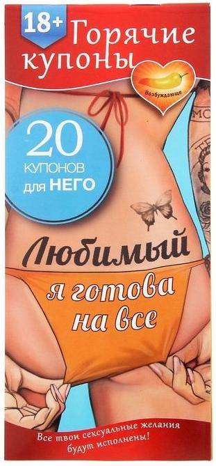 erotichnie-zhelaniya-dlya-lyubimogo